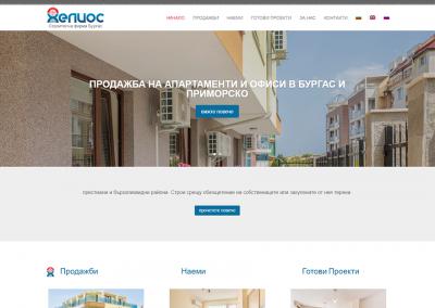 Строителна фирма Хелиос