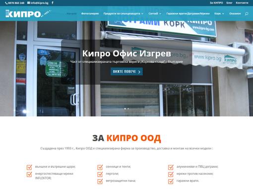 Коркова къща Кипро ООД