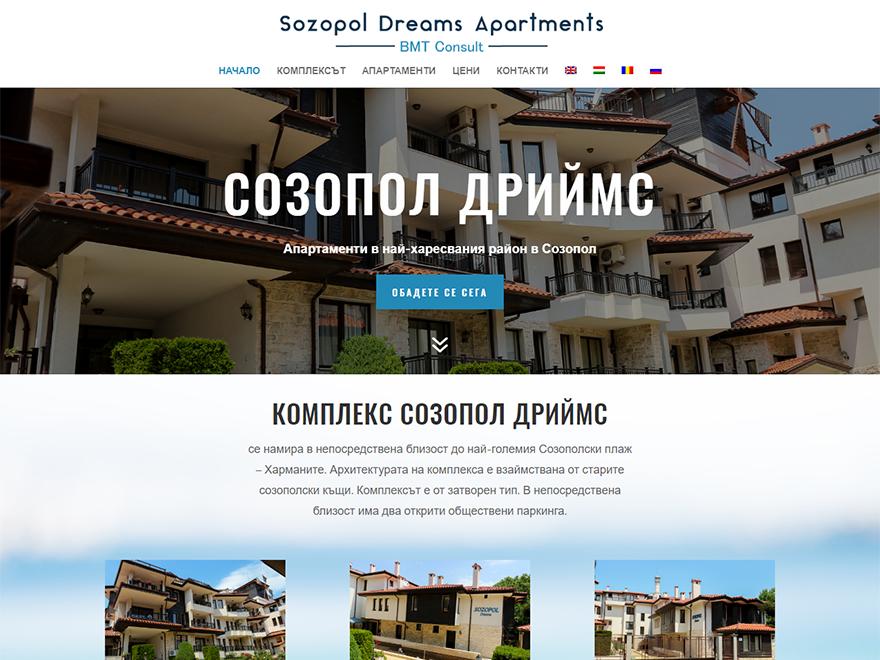 Апартаменти в комплекс Созопол Дриймс