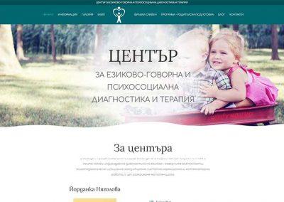 Център за езиково-говорна и психосоциална диагностика и терапия